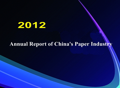 2012 Annual Report of China's Paper Industry