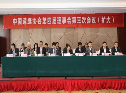 中国造纸协会第四届理事会第三次会议(扩大)在郑州召开