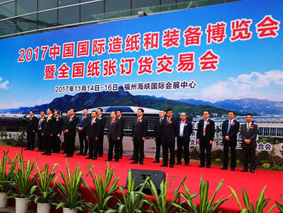 2017中国国际造纸和装备博览会暨全国纸张订货交易会圆满落幕