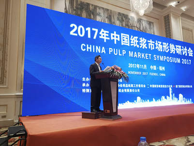 """中国轻工业联合会张崇和会长在""""2017年中国纸浆市场形势研讨会""""上的讲话"""