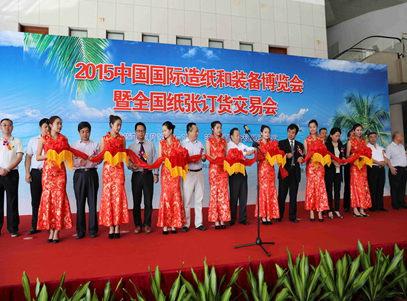 2015中国国际造纸和装备博览会暨全国纸张订货交易会胜利召开