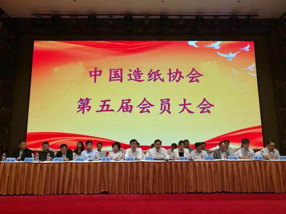 中國造紙協會第五屆會員大會暨第五屆理事會第一次會議(擴大)在河南省鄭州市勝利召開