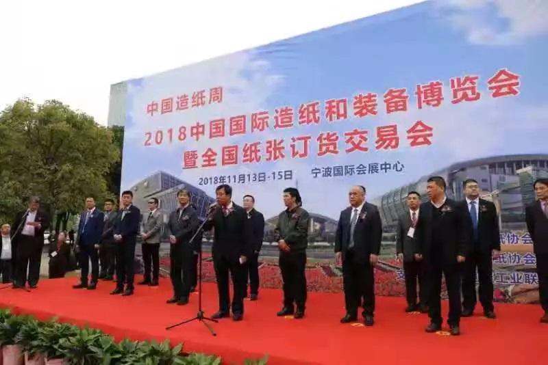 2018中国国际造纸和装备博览会暨全国纸张订货交易会在宁波国际会展中心举行