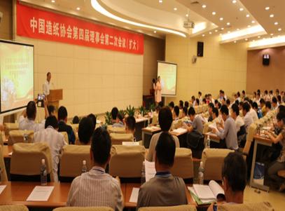 中国造纸协会第四届理事会第二次会议(扩大)在南京召开