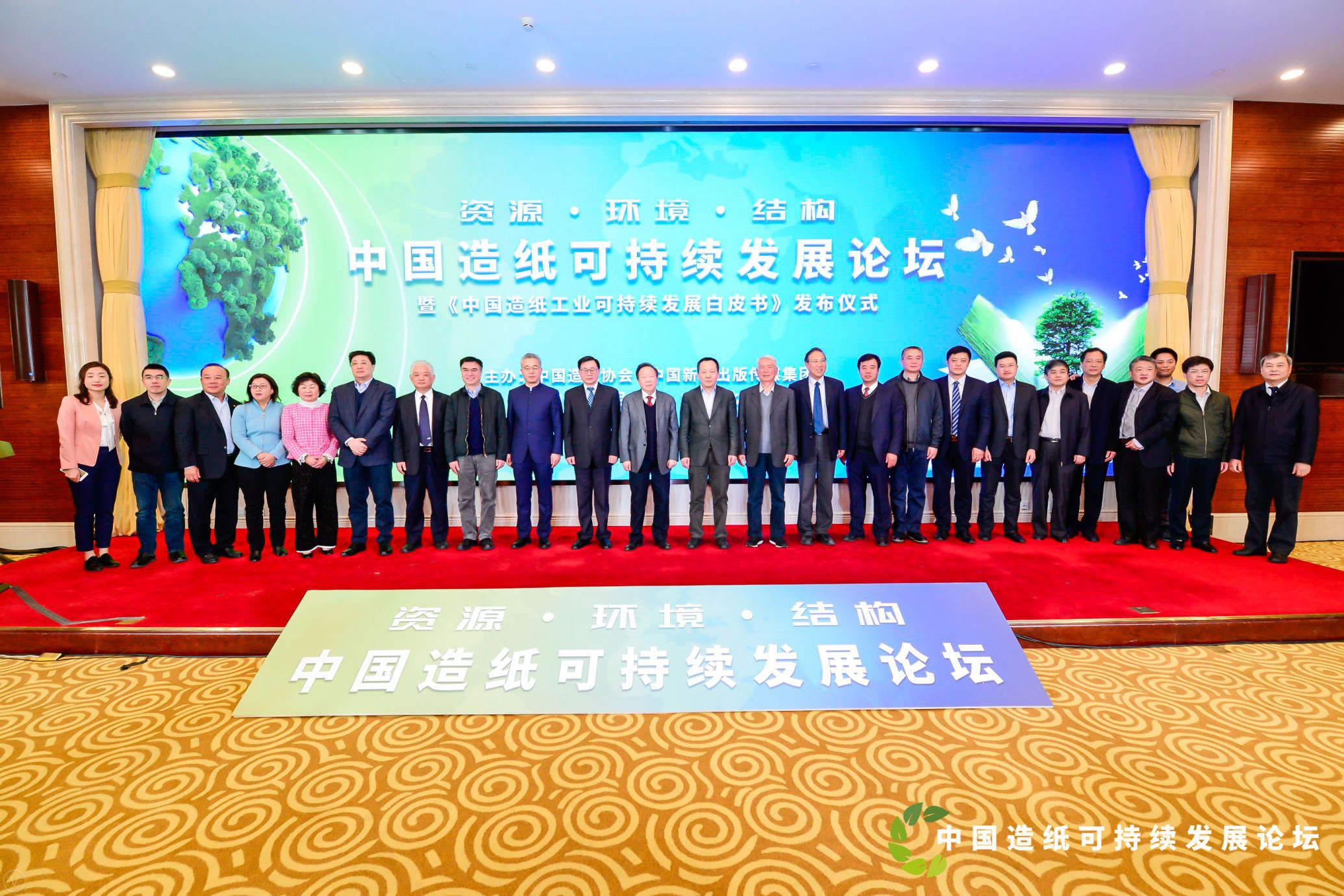 中国造纸可持续发展论坛暨《中国造纸工业可持续发展白皮书》发布仪式在京举行