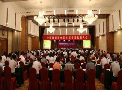 中国造纸协会第四届会员代表大会会议