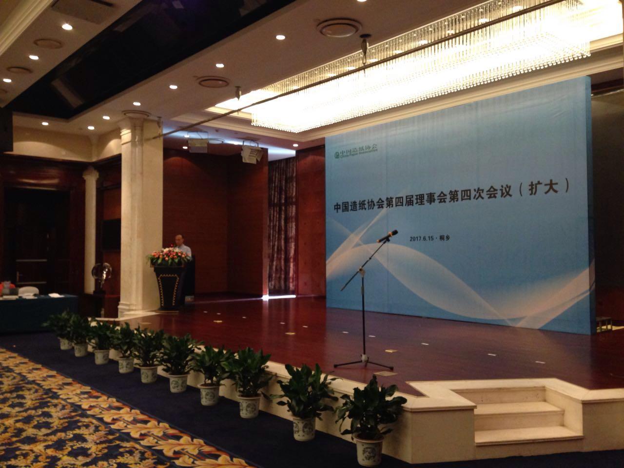 中国造纸协会第四届理事会第四次会议(扩大)在浙江桐乡召开