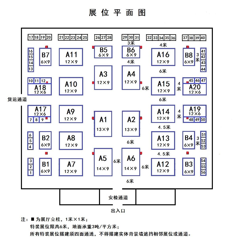 2018中国国际造纸和装备博览会暨全国纸张订货交易会